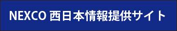 NEXCO西日本情報提供サイト