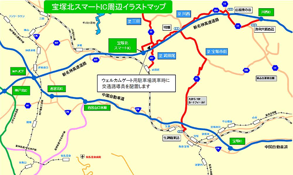 宝塚北サービスエリア周辺一般道MAP